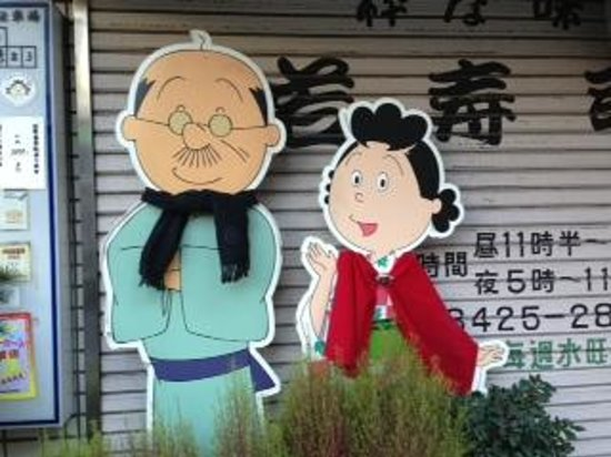 Hasegawa Machiko Art Museum: 商店街のパネル