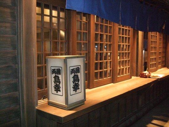Yatairen, Oniheiedodokoro: 「しゃも焼き」の「鳥幸」では、カウンター販売
