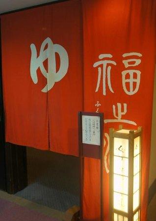 Hanabishi Hotel : うみ館のお風呂