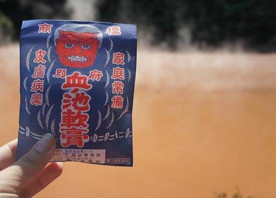 Hells of Beppu : 血池軟膏