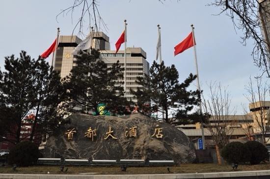 Capital Hotel Beijing: exterior del hotel