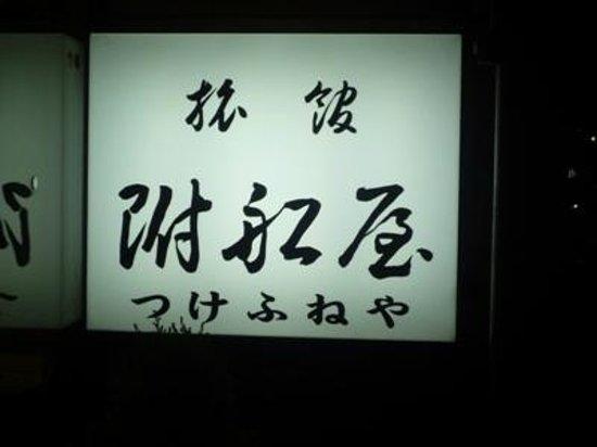 Tsukefuneya: 附船屋02