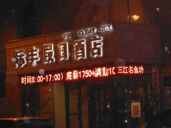 Gfour Holiday Hotel : The Chinese Name is more like Ji Feng Jia Ri Jiu Dian