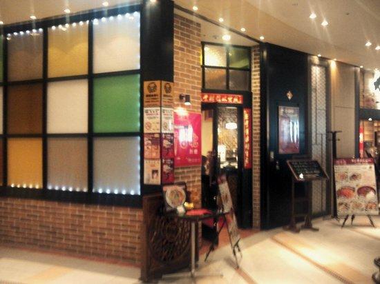 Shintaipeibekkan: 店の入口