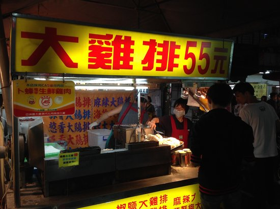 Raohe Street Night Market: 7