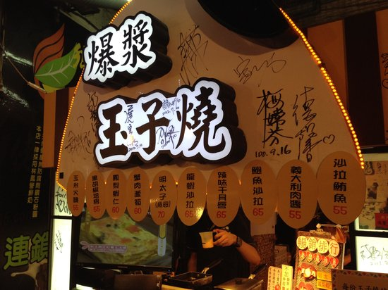 Raohe Street Night Market: 8