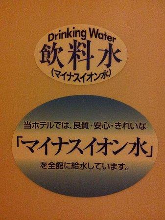 Kyoto Tower Hotel: マイナスイオン水