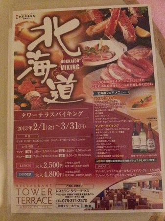 Kyoto Tower Hotel: 北海道フェア