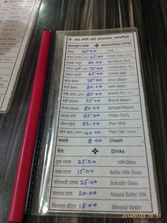 Bhau Joshi Bhojnalay: first page of menu card