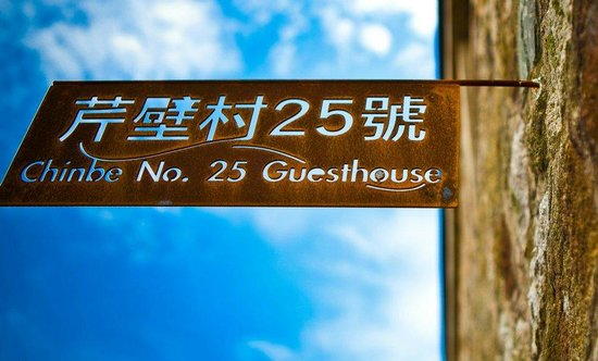 Chinbe No. 25 Guesthouse