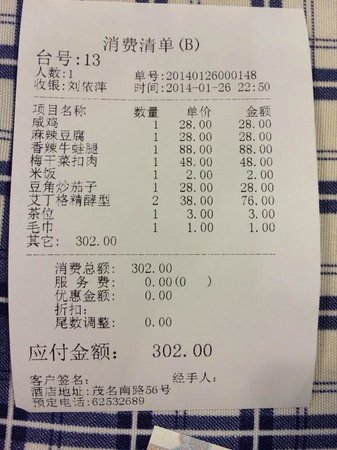 ShangHai DiShuiDong (MaoMing South Road) : The bill