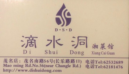 ShangHai DiShuiDong (MaoMing South Road) : The business card
