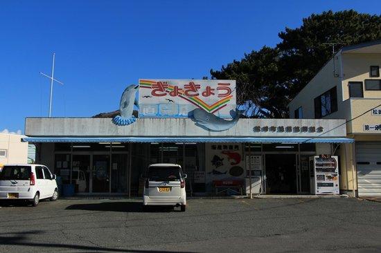 Izu Fishery Market, Matsuzaki
