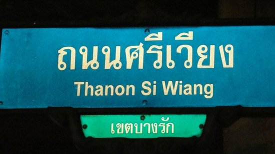 """Thanon Si Wiang """"in this street is the Cafe 143 located"""""""