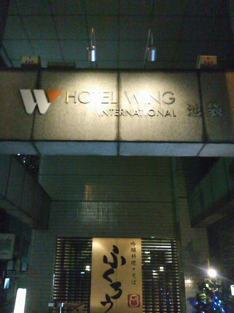 Hotel Wing International Ikebukuro: ホテル外観