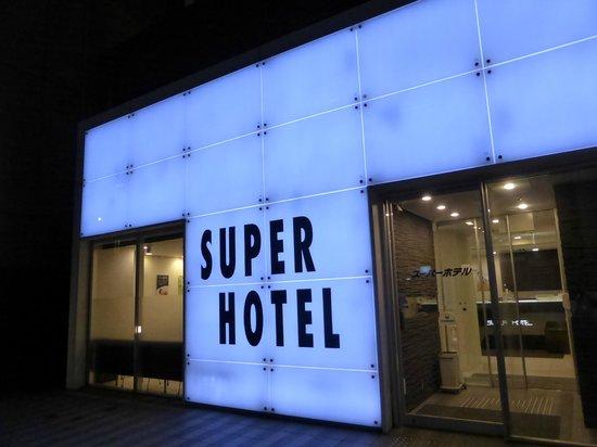 Super Hotel Shinbashi Karasumoriguchi: ホテルの入口