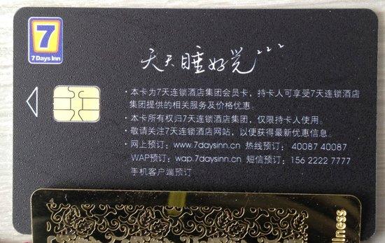 7 Days Inn (Guangzhou Huanshi): しっかりとした会員カード