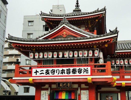 Hoshoin / Osukannon: 12支守り本尊奉安所