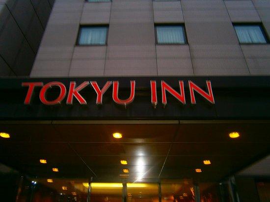 Shinbashi Atagoyama Tokyu REI Hotel : 外観
