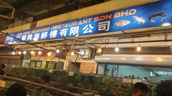 Hua hing seafood picture of restaurant