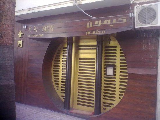 Kim Mon : Entrance