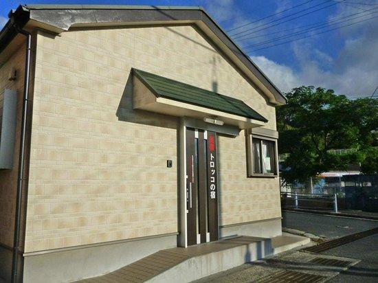 Minshuku Torokko No Yado : お宿の外観