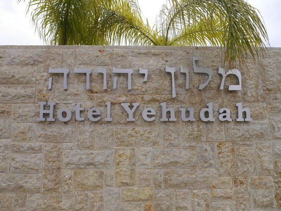 Hotel Yehuda: Вход во двор