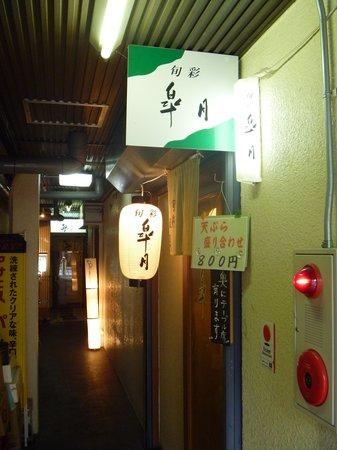 Shunsai Satsuki