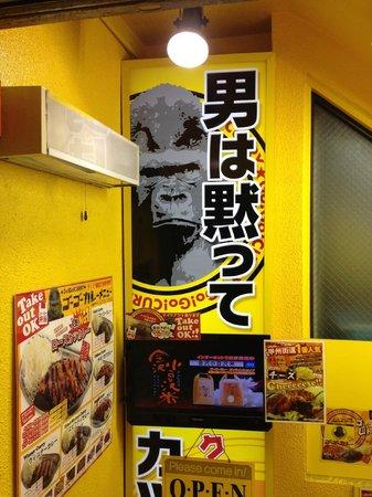 Go!Go!Curry Shinjuku Higashiguchi Chuodori: Heading down to level B1