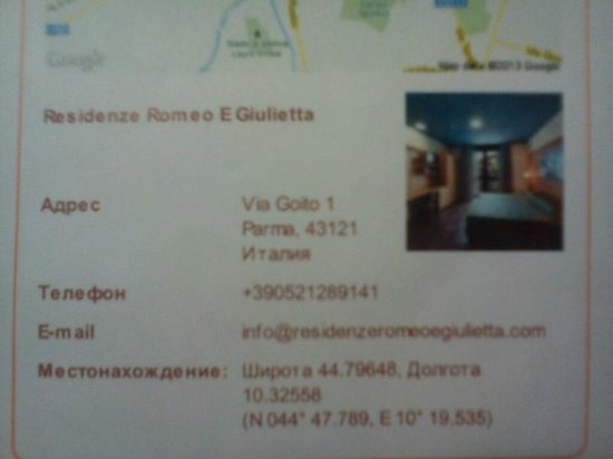 Residenze Romeo e Giulietta: Памятка