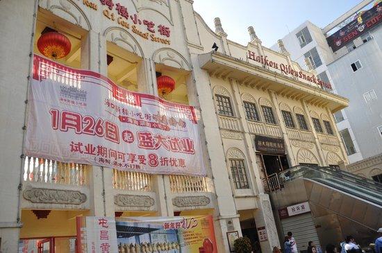 Qilou Old Street : Enterance
