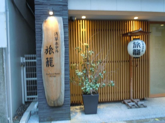 Asakusa Hotel Hatago : 浅草ホテル旅籠