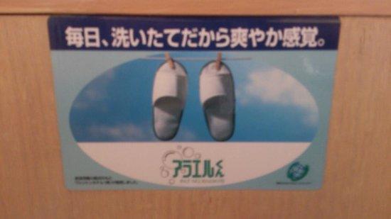 Shin Osaka Washington Hotel Plaza : 使いまわしのスリッパ
