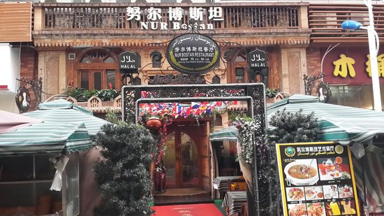 Nur Bostan Muslim Restaurant