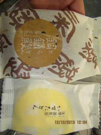 Kirishima Onsenkyo : Kirishima steamed Cake