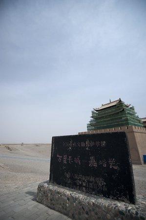 Jiayuguan Fortress: 嘉峪關城