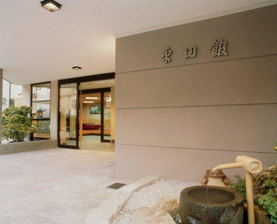 Hiratakan: 平田館の玄関です