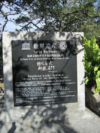 Sonohyan Utaki Stone Gate: 世界遺産の説明