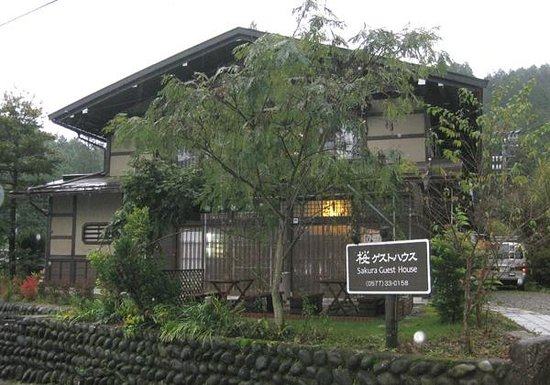 Sakura Guest House : 外観