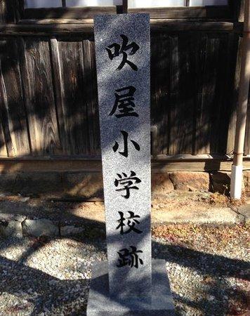 Fukiya Elementary School: 「跡」とありました。