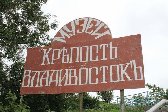 Vladivostok Fortress: Владивостокская крепость