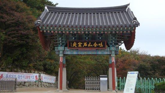 Seokguram: 参道の入口