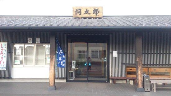 Kawataro, Yobuko Branchi: 河太郎 正面