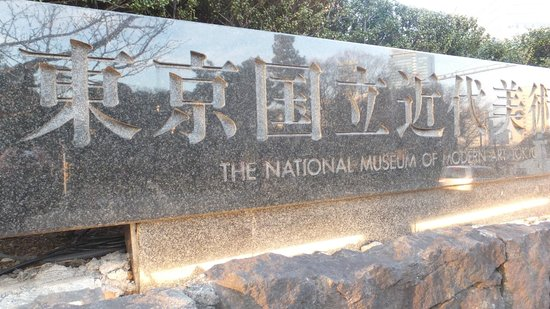 The National Museum of Modern Art: 東京国立近代美術館