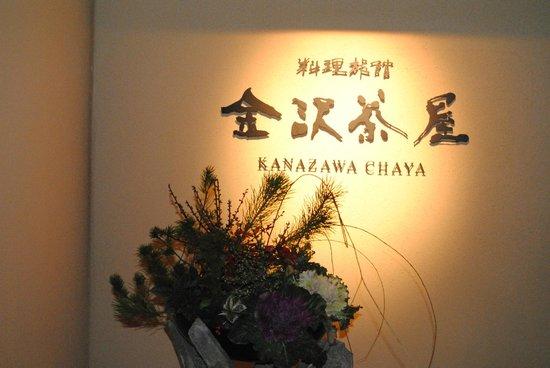 Kanazawa Chaya : Outside sign