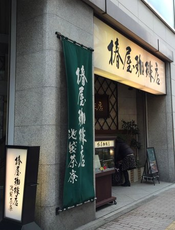Tsubakiya Coffee ten Ikebukuro Saryo: お店の外観と看板