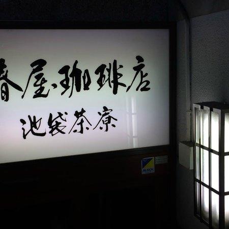 Tsubakiya Coffee ten Ikebukuro Saryo: お店の入り口