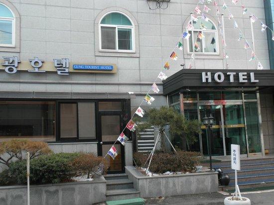Gung Tourist Hotel: 正面