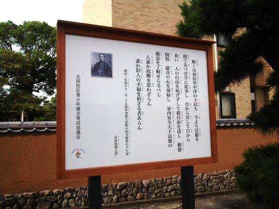 Yukichi Fukuzawa Memorial Museum: 13.07.14【福沢諭吉旧宅】案内板