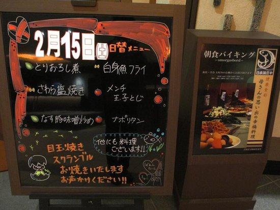 Richmond Hotel Utsunomiya Ekimae: 本館日替わりメニュー